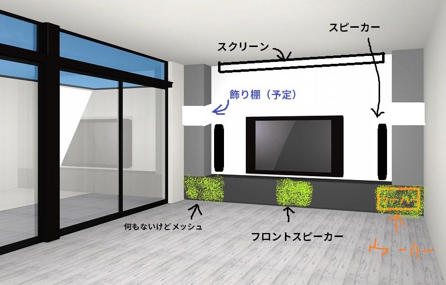造作テレビボードにホームシアター含むAV機器を上手く収納したい(CG画像)